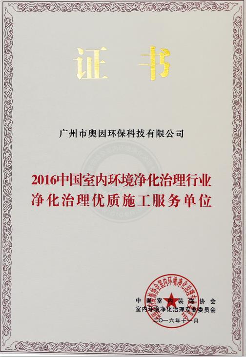 2016中国室内环境净化治理优质施工服务