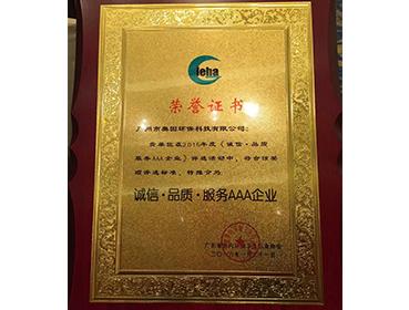 高峰论坛及颁奖仪式2016-3mmexport1456534786927