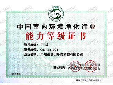 中国室内环境净化行业能力等级证书甲级