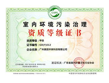 室内环境污染治理资质等级证书-甲级