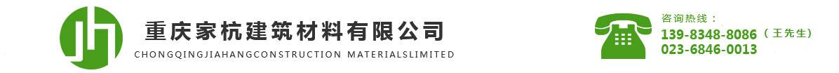 重庆家杭建筑材料有限公司