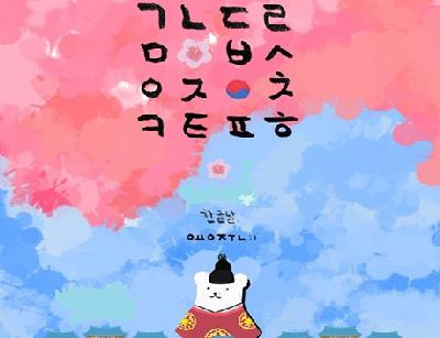 韩语培训初级课程-2级