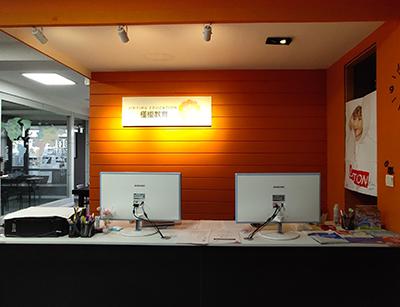 槿樱韩语培训前台