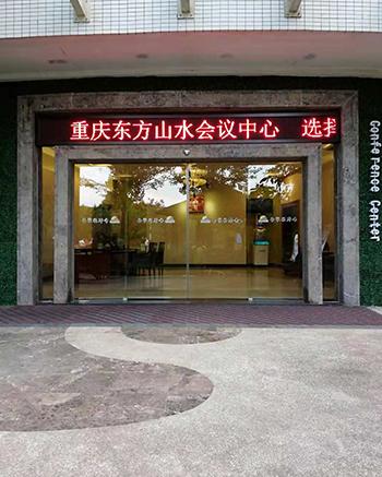 东方山水酒店自动门