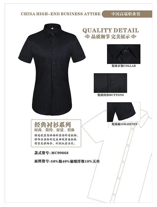 黑色经典衬衣