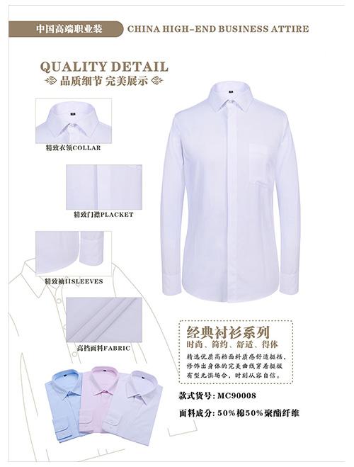 男士白色衬衣
