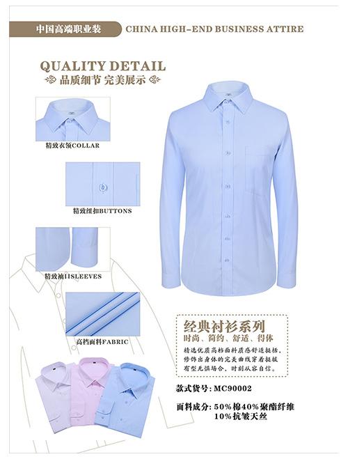 男士蓝色衬衣