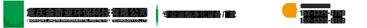 重庆金奇亚环保科技有限公司