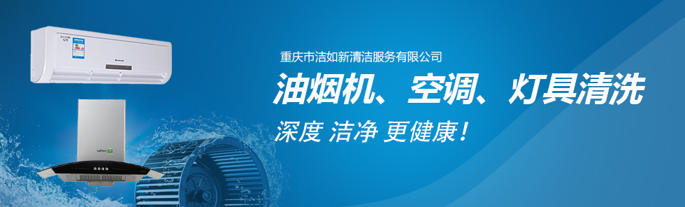 重庆油烟机清洗公司