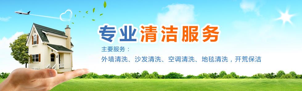 重庆清洗公司