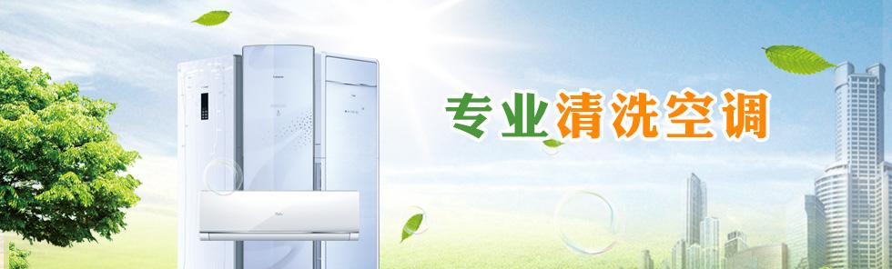 重庆空调清洗公司