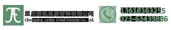 重庆骏帆金属材料有限公司