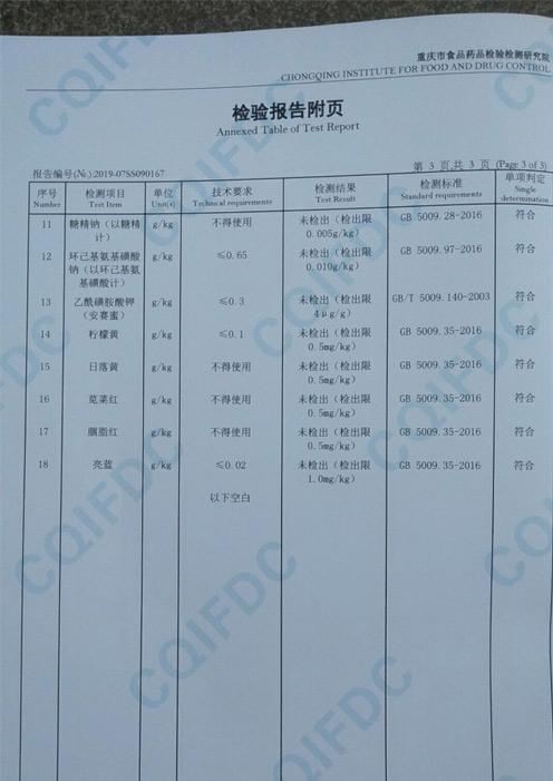 检验报告附页2