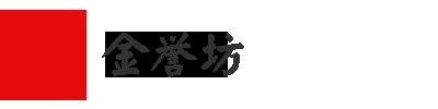 重庆沙坪坝金誉坊手工文玩工作室_Logo