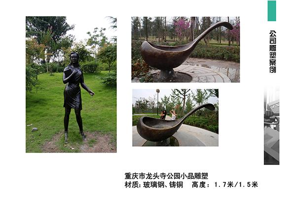 重庆雕塑设计提醒您,何为雕塑?