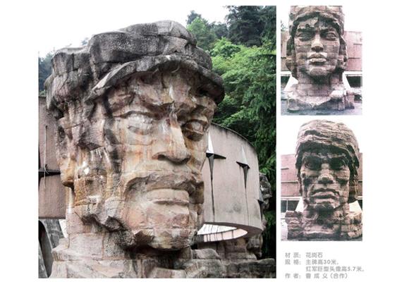 重庆景观石雕
