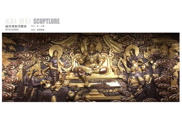 藏传佛教浮雕墙