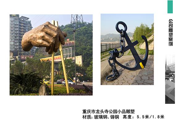 重庆雕塑设计制作公司