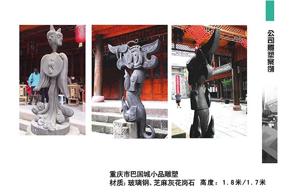 人物雕塑展示
