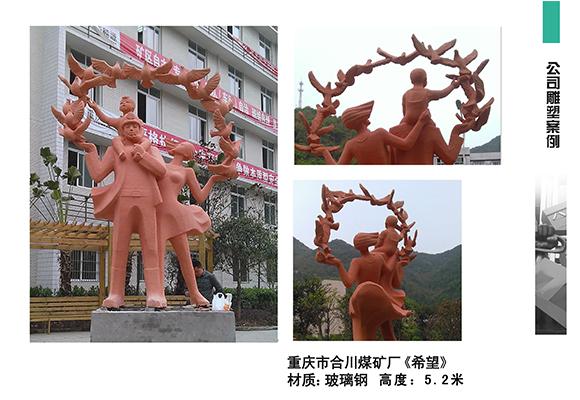 煤矿厂雕塑