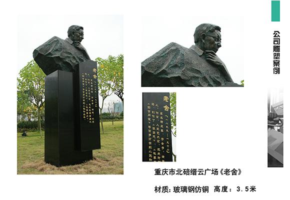 重庆玻璃钢仿铜雕塑