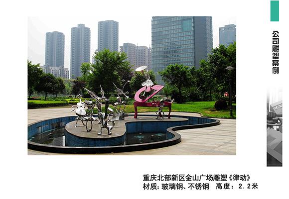 广场雕塑《律动》