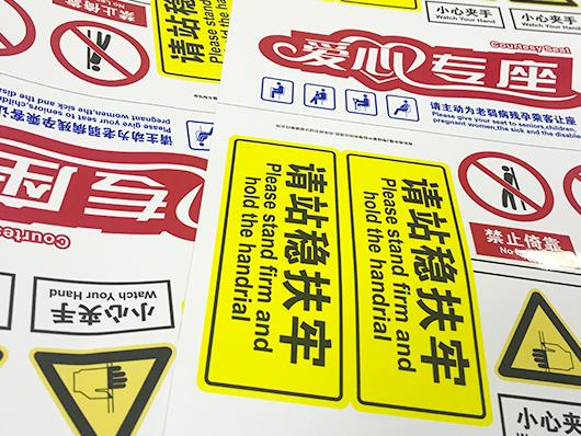 重庆不干胶贴纸印刷材料的选择