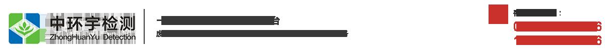 重庆凯乐环境检测技术有限公司