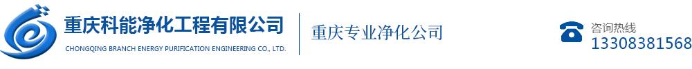 重庆科能净化工程有限公司