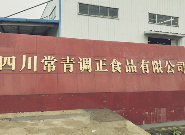 四川省常青调正食品有限公司