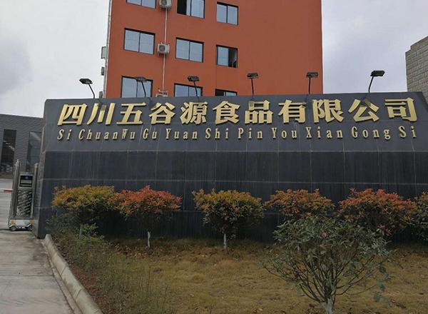 四川五谷源食品有限公司