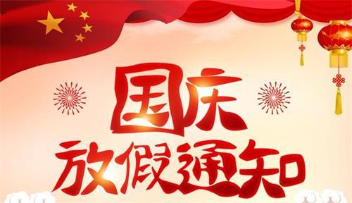 重庆空压机租赁公司2021年国庆节放假通知