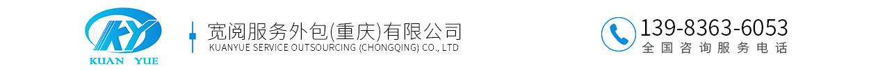 宽阅服务外包(重庆)有限公司