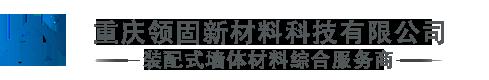 重庆领固新材料有限公司