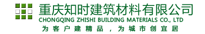 重庆知时建筑材料有限公司_Logo