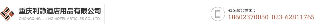 重慶水果视频app黄下载人口酒店用品有限公司