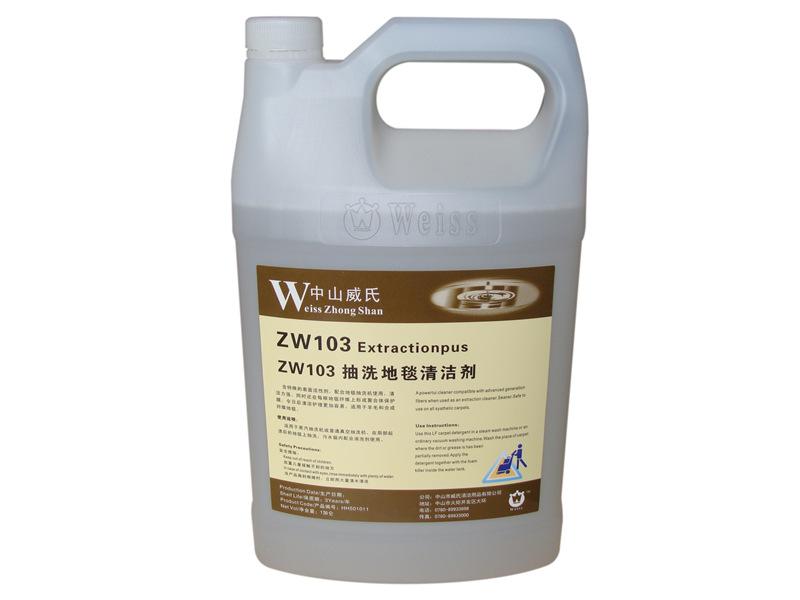 ZW103抽洗地毯清潔劑