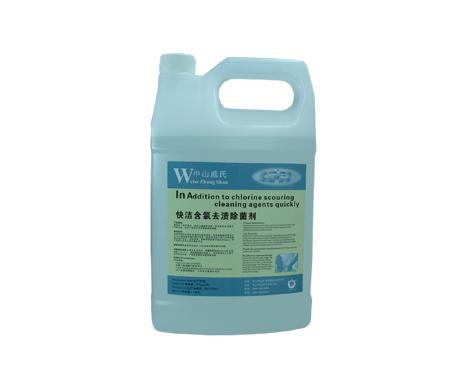 快洁含氯去渍除菌剂