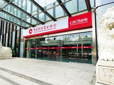 """重庆农商行:服务""""城乡统筹发展""""的现代商业银行"""