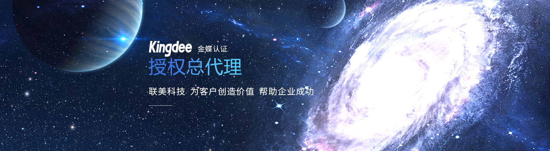 重慶金蝶軟件公司