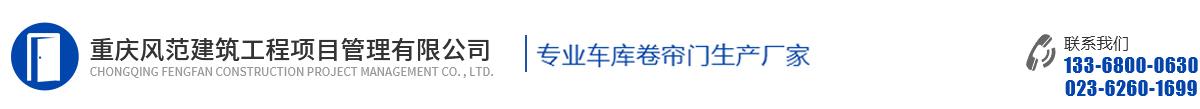 重庆莱启门业有限公司