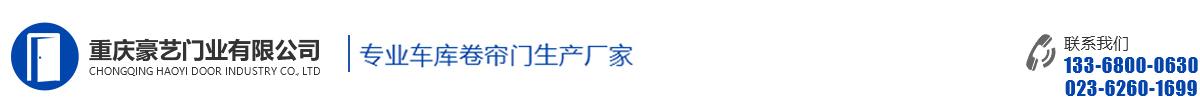 车库门厂家找重庆豪艺门业有限公司