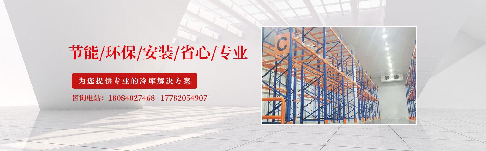 贵州冷冻库设计