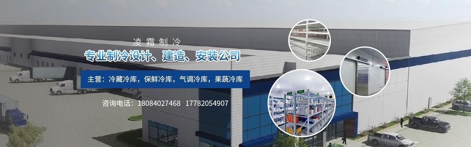 贵州冷库建造公司