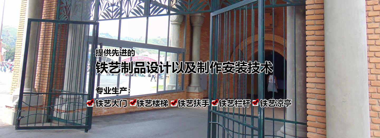 重慶鐵藝大門