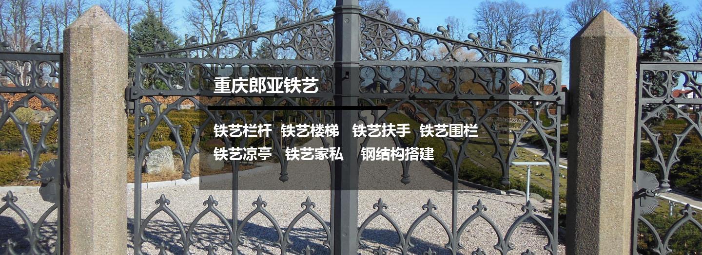 重慶鐵藝欄桿