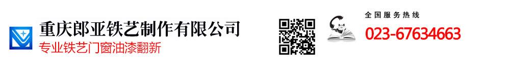 重庆郎亚铁艺制作有限公司