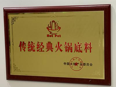 传统经典火锅底料