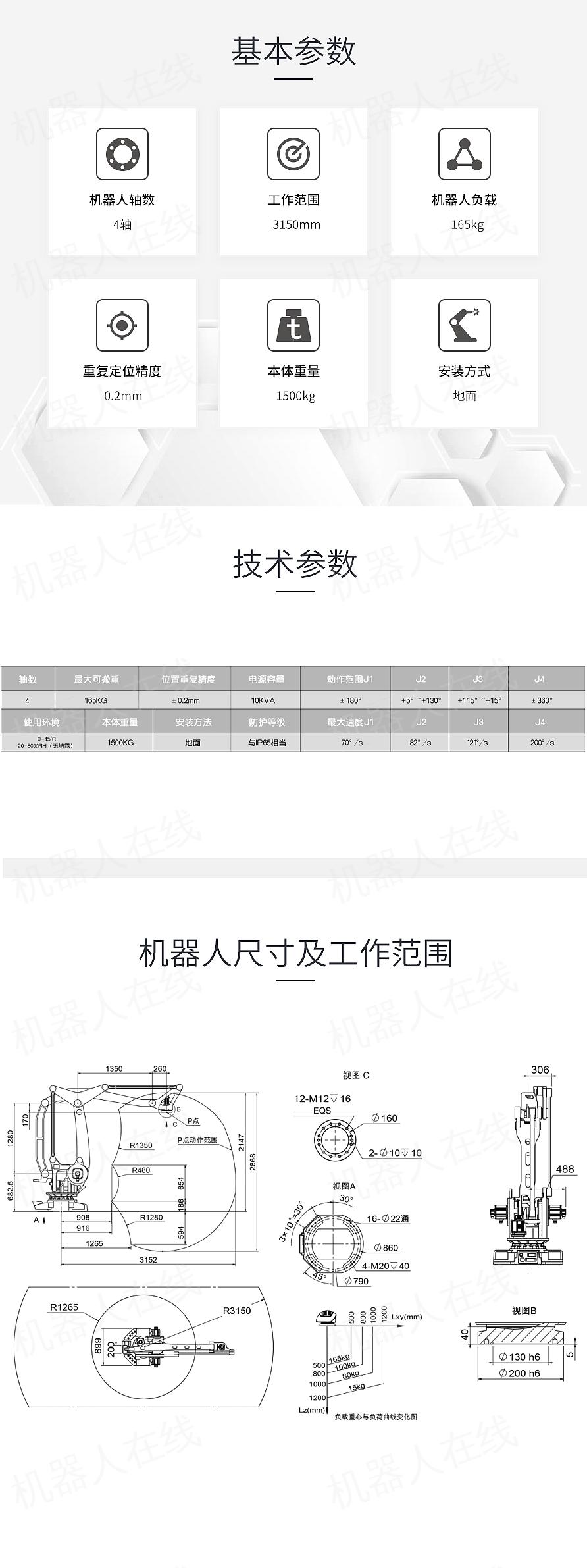 重庆摩川智能装备有限公司