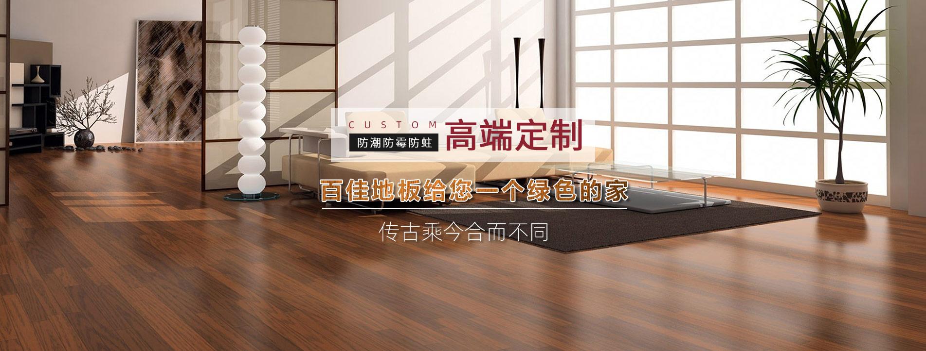 重慶木地板